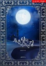 도서 이미지 - 푸른 달이 이끄는 길
