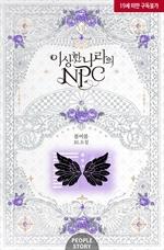도서 이미지 - [BL] 이상한 나라의 NPC