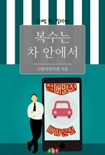 도서 이미지 - [BL] 복수는 차 안에서 : 한뼘 BL 컬렉션 505