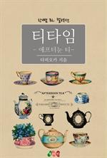 도서 이미지 - [BL] 티타임 - 애프터눈 티 : 한뼘 BL 컬렉션 506
