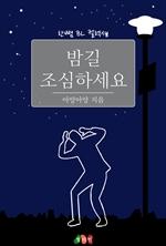 도서 이미지 - [BL] 밤길 조심하세요 : 한뼘 BL 컬렉션 512
