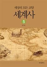 도서 이미지 - 세상의 모든 교양 세계사 5