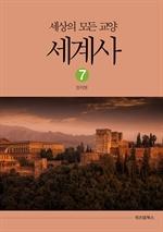 도서 이미지 - 세상의 모든 교양 세계사 7
