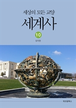 도서 이미지 - 세상의 모든 교양 세계사 10
