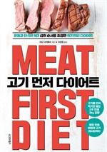 도서 이미지 - 고기 먼저 다이어트