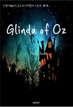 도서 이미지 - (영어원서)오즈의 마법사 시리즈 #14 Glinda of Oz