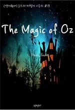 도서 이미지 - (영어원서)오즈의 마법사 시리즈 #13 The Magic of Oz