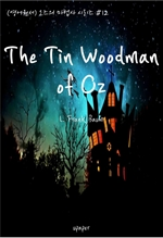 도서 이미지 - (영어원서)오즈의 마법사 시리즈 #12 The Tin Woodman of Oz