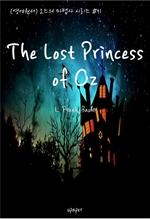 도서 이미지 - (영어원서)오즈의 마법사 시리즈 #11 The Lost Princess of Oz