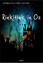 도서 이미지 - (영어원서)오즈의 마법사 시리즈 #10 Rinkitink in Oz