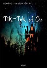 도서 이미지 - (영어원서)오즈의 마법사 시리즈 #8 Tik-Tok of Oz