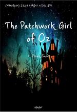 도서 이미지 - (영어원서)오즈의 마법사 시리즈 #7 The Patchwork Girl of Oz