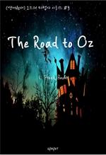 도서 이미지 - (영어원서)오즈의 마법사 시리즈 #5 The Road to Oz