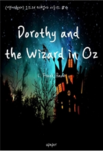도서 이미지 - (영어원서)오즈의 마법사 시리즈 #4 Dorothy and the Wizard in Oz