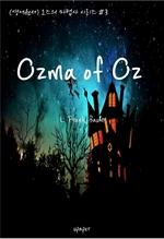 도서 이미지 - (영어원서)오즈의 마법사 시리즈 #3 Ozma of Oz
