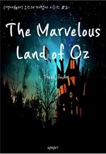 도서 이미지 - (영어원서)오즈의 마법사 시리즈 #2 The Marvelous Land of Oz