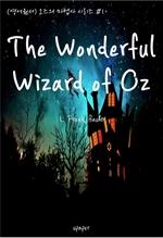 도서 이미지 - (영어원서)오즈의 마법사 시리즈 #1 The Wonderful Wizard of Oz