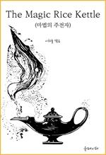 도서 이미지 - The Magic Rice Kettle 마법의 주전자