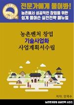 도서 이미지 - 농촌벤처 창업 기술사업화 사업계획서수립