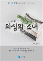 도서 이미지 - 의심의 소녀: 하루 10분 소설 시리즈