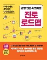 도서 이미지 - 경영·인문·사회계열 진로 로드맵
