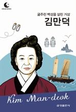 도서 이미지 - 드림북스 피플 스토리 65. 김만덕