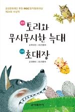 도서 이미지 - 토리와 무시무시한 늑대/초대장
