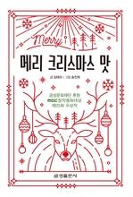 도서 이미지 - 메리 크리스마스 맛