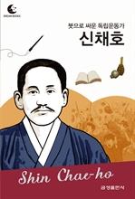 도서 이미지 - 드림북스 피플 스토리 79. 신채호