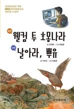 도서 이미지 - 웰컴 투 호몽나라 / 날아라, 뿌유