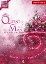 도서 이미지 - 퀸즈 맨 (Queen's Man) (체험판)