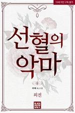 도서 이미지 - 선혈의 악마
