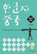 도서 이미지 - 한 글자 중국 : 중국의 확장