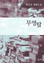 도서 이미지 - 무영탑