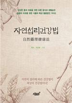도서 이미지 - 자연섭리건강법