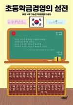 도서 이미지 - 초등학급경영의 실전