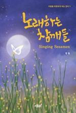 도서 이미지 - 노래하는 참깨들 - Singing Sesames
