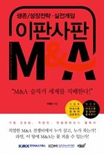 도서 이미지 - 이판사판 M&A