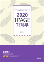 도서 이미지 - 2020 1page 가계부