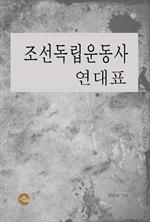 도서 이미지 - 조선독립운동사 연대표