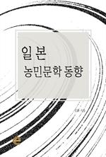 도서 이미지 - 일본 농민문학 동향