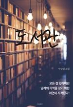 도서 이미지 - 도서관