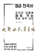 도서 이미지 - B급 한국사
