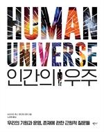 도서 이미지 - 인간의 우주