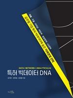 도서 이미지 - 특허 빅데이터 DNA
