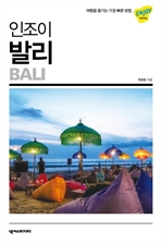 도서 이미지 - 인조이 발리 (2020)