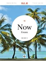 도서 이미지 - 지금 괌 (2020)