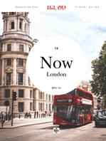 도서 이미지 - 지금 런던 (2020)
