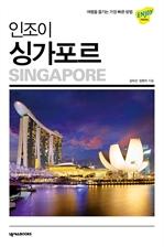 도서 이미지 - 인조이 싱가포르 (2020)