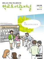 도서 이미지 - 학교도서관저널 2020년 3월호(통권101호)